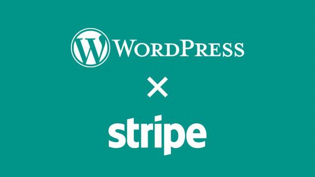コードを1行も書かずにStripe決済できるようにするWordPressプラグイン5選