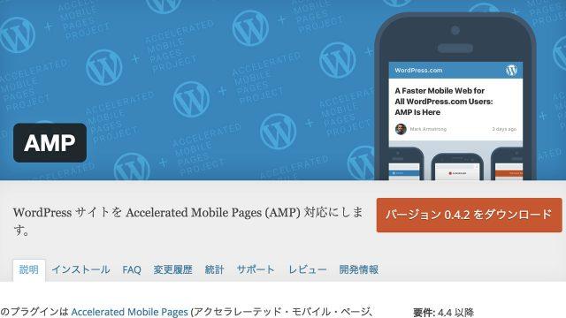 WordPressのAMP対応はプラグインを入れるだけじゃダメ!