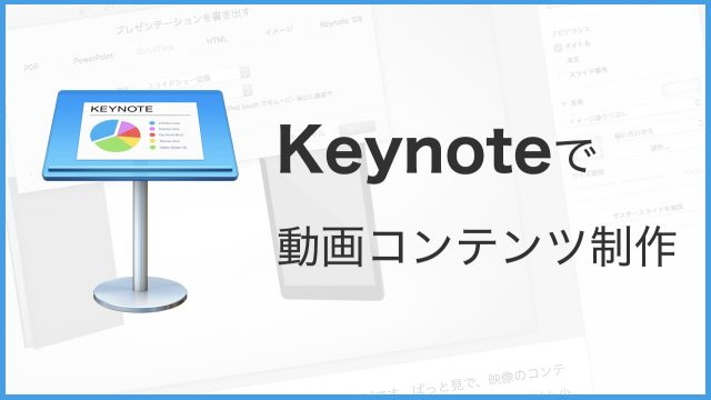 Keynoteを使って簡単に動画コンテンツを作る方法